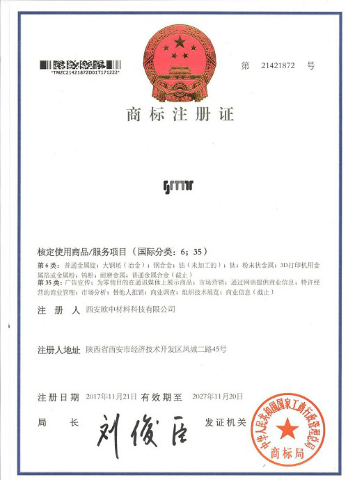 SMT has Passed the Trademark Registration