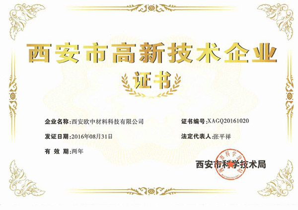 SMT is Verified and Qualified by Xi'an High-tech Enterprise